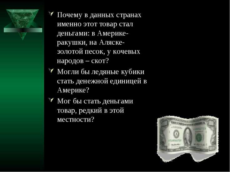 Почему в данных странах именно этот товар стал деньгами: в Америке-ракушки, н...