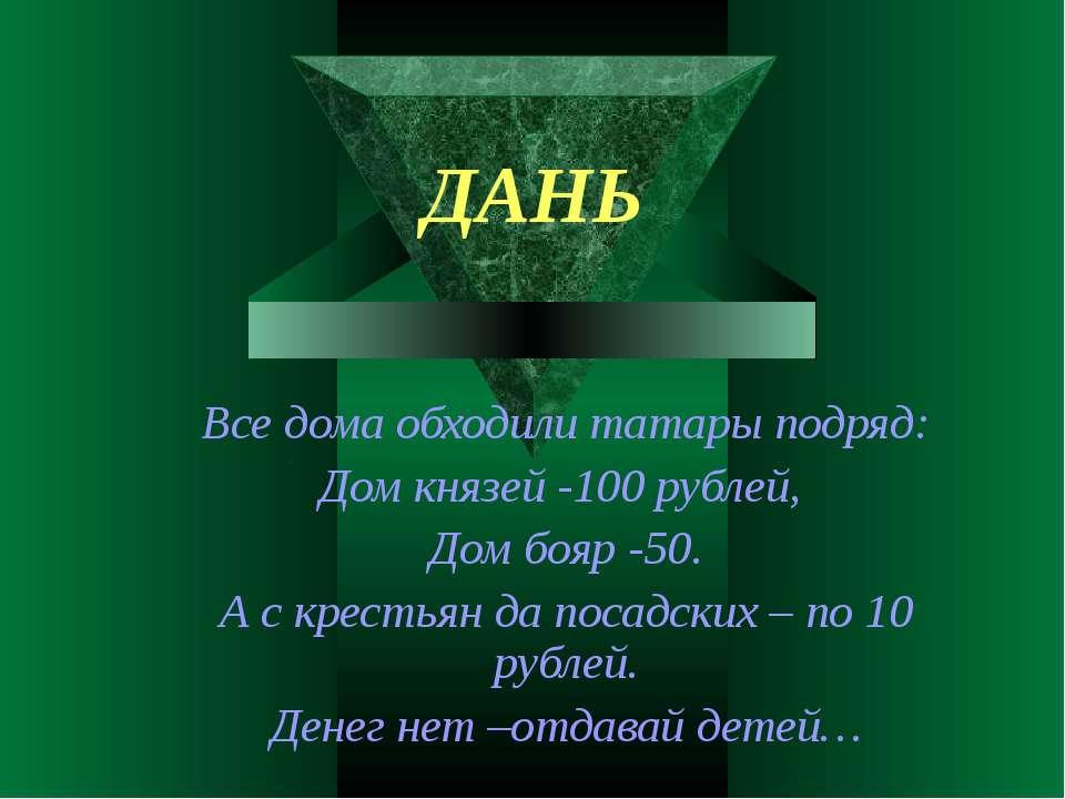 Все дома обходили татары подряд: Дом князей -100 рублей, Дом бояр -50. А с кр...