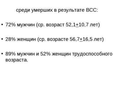 среди умерших в результате ВСС: 72% мужчин (ср. возраст 52,1+10,7 лет) 28% же...