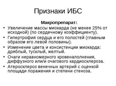 Признаки ИБС Макропрепарат: Увеличение массы миокарда (не менее 25% от исходн...