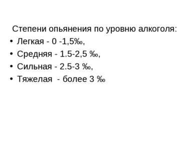 Степени опьянения по уровню алкоголя: Легкая - 0 -1,5‰, Средняя - 1.5-2,5 ‰, ...