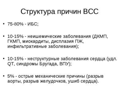 Структура причин ВСС 75-80% - ИБС; 10-15% - неишемические заболевания (ДКМП, ...