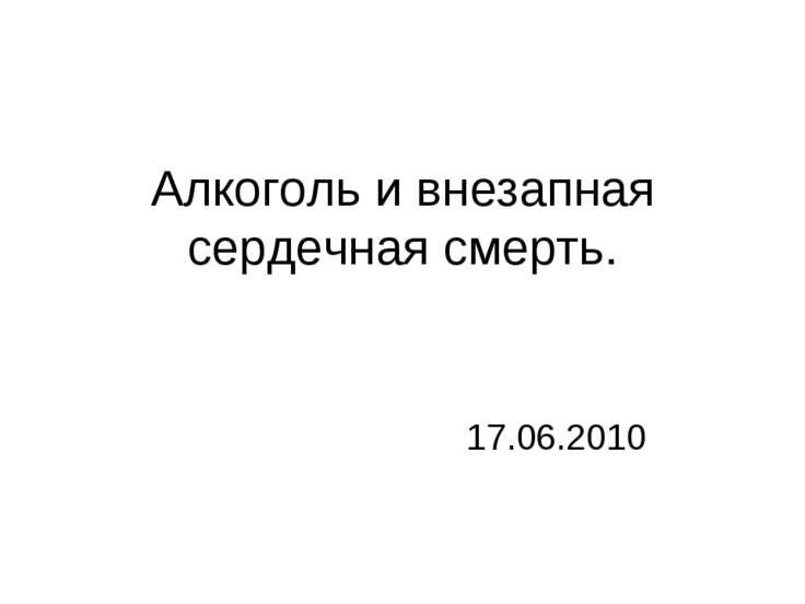 Алкоголь и внезапная сердечная смерть. 17.06.2010