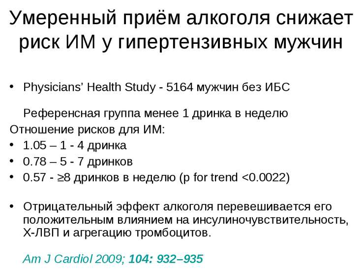 Умеренный приём алкоголя снижает риск ИМ у гипертензивных мужчин Рhysicians' ...