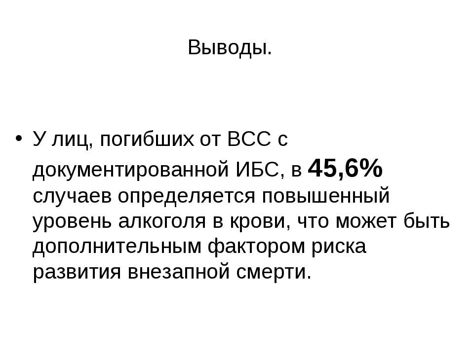 Выводы. У лиц, погибших от ВСС с документированной ИБС, в 45,6% случаев опред...