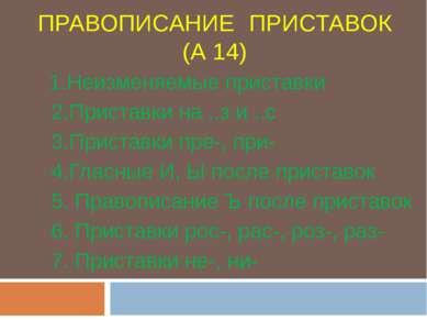 ПРАВОПИСАНИЕ ПРИСТАВОК (А 14) 1.Неизменяемые приставки 2.Приставки на ..з и ....
