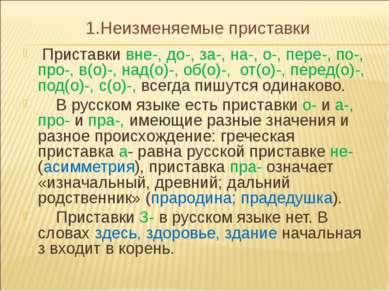 1.Неизменяемые приставки Приставки вне-, до-, за-, на-, о-, пере-, по-, про-,...