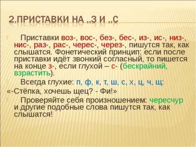 Приставки воз-, вос-, без-, бес-, из-, ис-, низ-, нис-, раз-, рас-, черес-, ч...