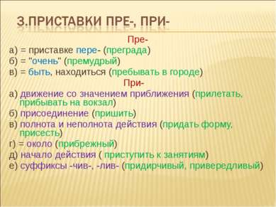 """Пре- а) = приставке пере- (преграда) б) = """"очень"""" (премудрый) в) = быть, нахо..."""