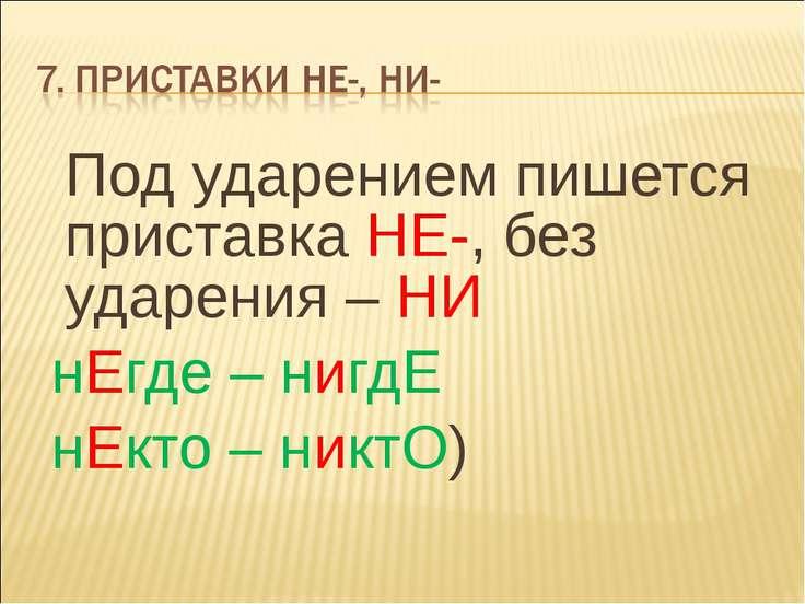Под ударением пишется приставка НЕ-, без ударения – НИ нЕгде – нигдЕ нЕкто – ...