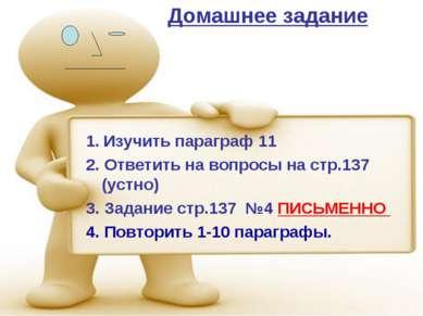 Домашнее задание 1. Изучить параграф 11 2. Ответить на вопросы на стр.137 (ус...