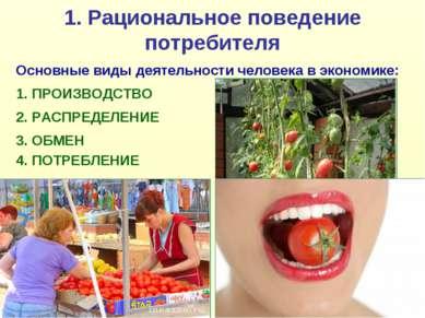 1. Рациональное поведение потребителя Основные виды деятельности человека в э...