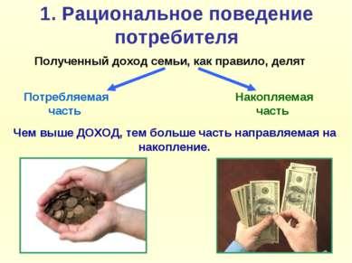 1. Рациональное поведение потребителя Полученный доход семьи, как правило, де...