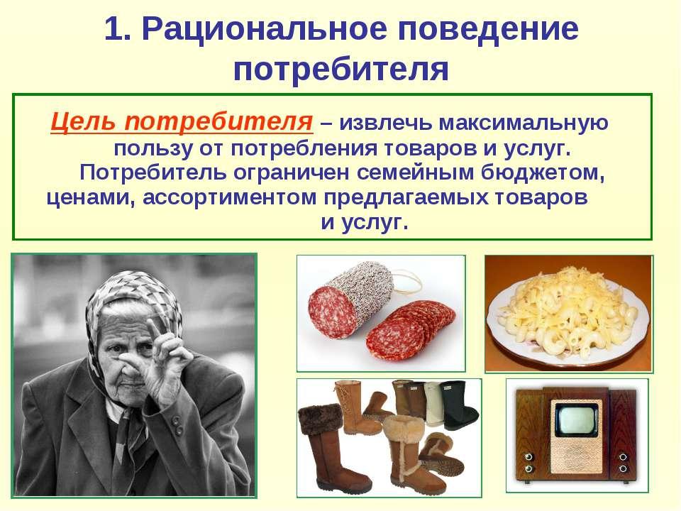 1. Рациональное поведение потребителя Цель потребителя – извлечь максимальную...