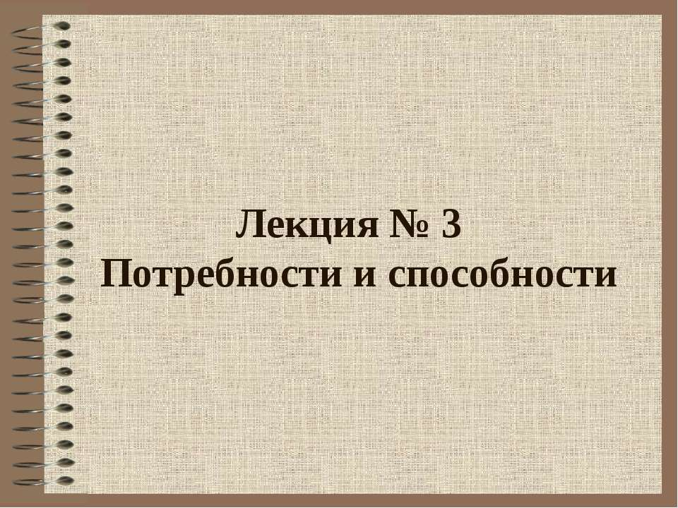 Лекция № 3 Потребности и способности