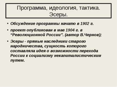 Программа, идеология, тактика. Эсеры. Обсуждение программы начато в 1902 г. п...