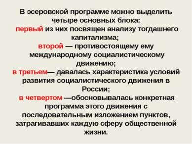 В эсеровской программе можно выделить четыре основных блока: первый из них по...
