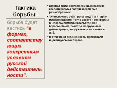 Тактика борьбы: арсенал тактических приемов, методов и средств борьбы партии ...