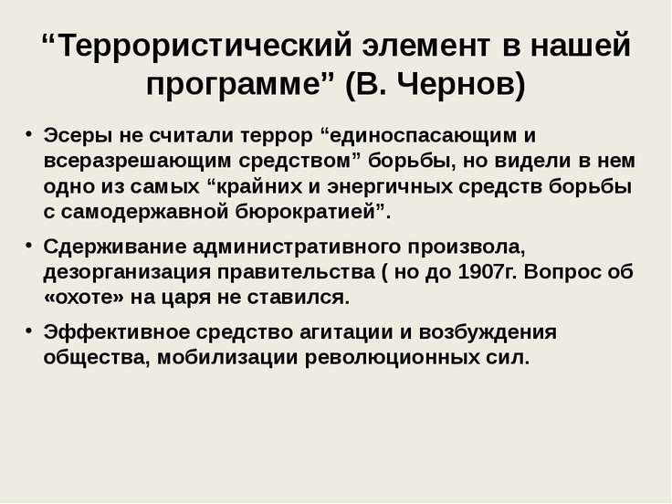 """""""Террористический элемент в нашей программе"""" (В. Чернов) Эсеры не считали тер..."""
