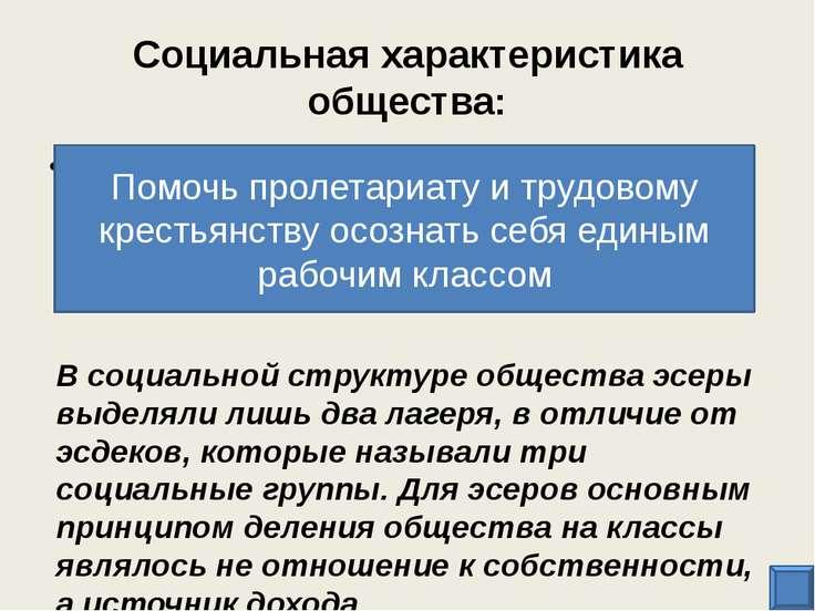 Социальная характеристика общества: дворянство, буржуазия и высшую бюрократию...