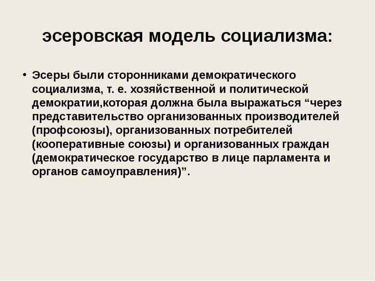 эсеровская модель социализма: Эсеры были сторонниками демократического социал...