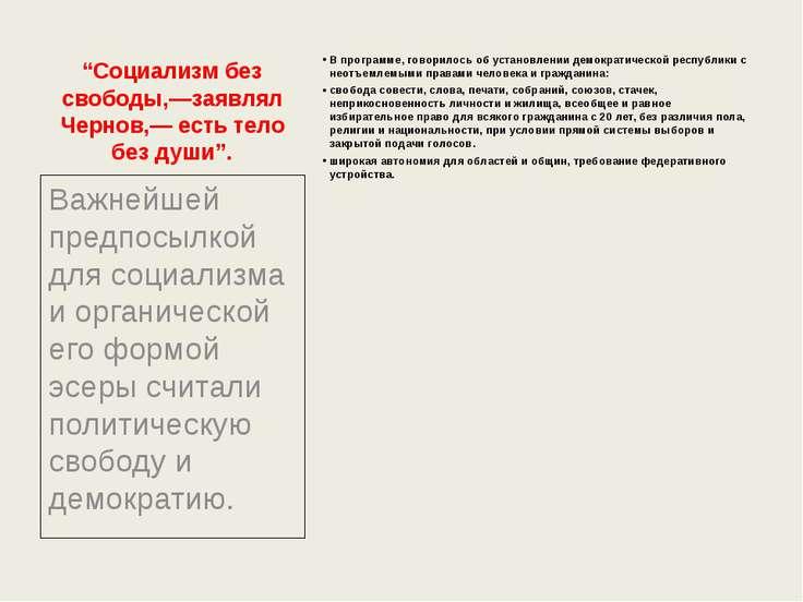 """""""Социализм без свободы,—заявлял Чернов,— есть тело без души"""". В программе, го..."""