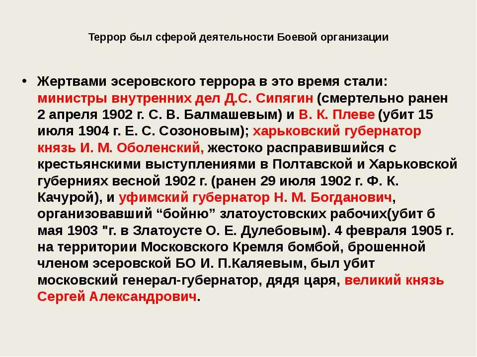 Террор был сферой деятельности Боевой организации Жертвами эсеровского террор...