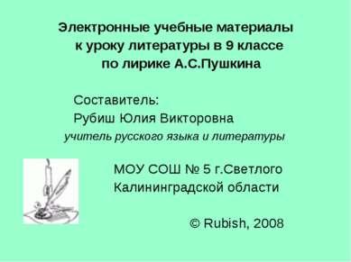 Электронные учебные материалы к уроку литературы в 9 классе по лирике А.С.Пуш...
