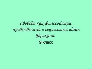 Свобода как философский, нравственный и социальный идеал Пушкина. 9 класс