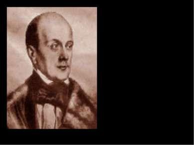 Чаадаев Пётр Яковлевич (1794-1856) – русский писатель и философ, офицер, близ...