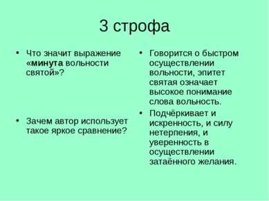 3 строфа Что значит выражение «минута вольности святой»? Зачем автор использу...