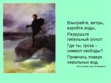 Взыграйте, ветры, взройте воды, Разрушьте гибельный оплот! Где ты, гроза – си...