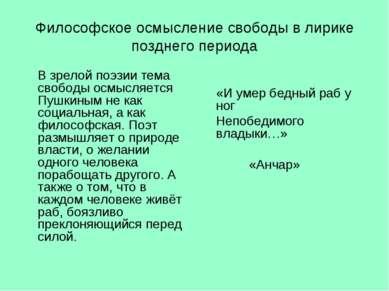 Философское осмысление свободы в лирике позднего периода В зрелой поэзии тема...