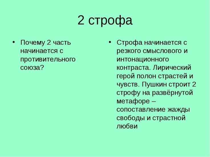 2 строфа Почему 2 часть начинается с противительного союза? Строфа начинается...