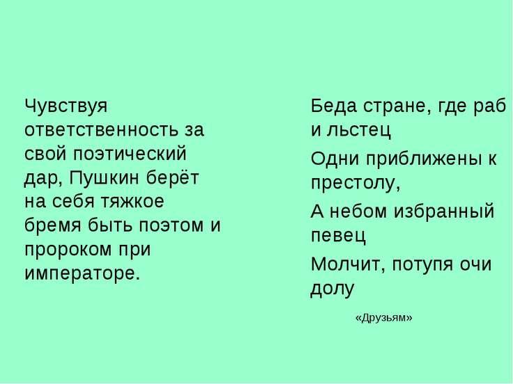 Чувствуя ответственность за свой поэтический дар, Пушкин берёт на себя тяжкое...