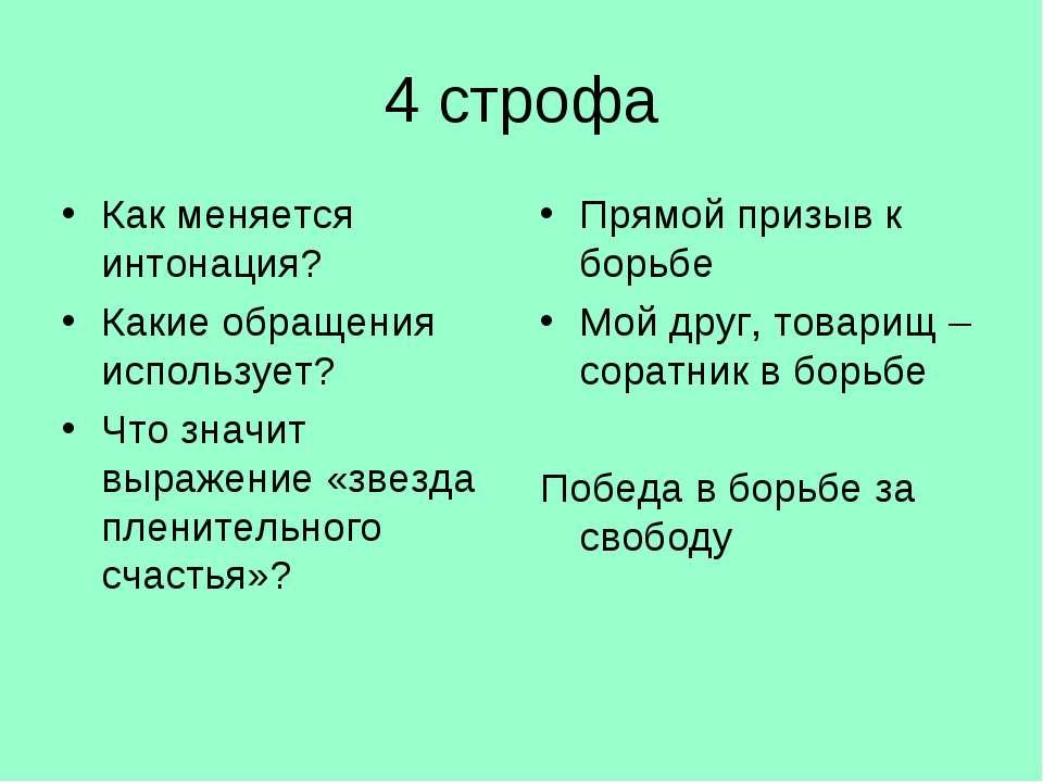 4 строфа Как меняется интонация? Какие обращения использует? Что значит выраж...
