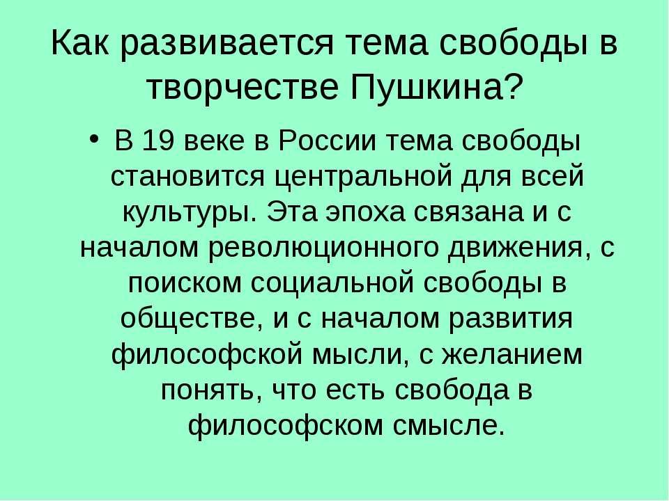 Как развивается тема свободы в творчестве Пушкина? В 19 веке в России тема св...