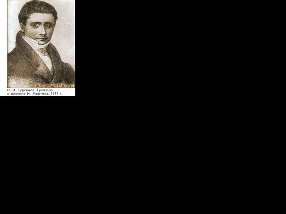 В Петербурге Пушкин сблизился почти со всеми видными деятелями петербургской ...