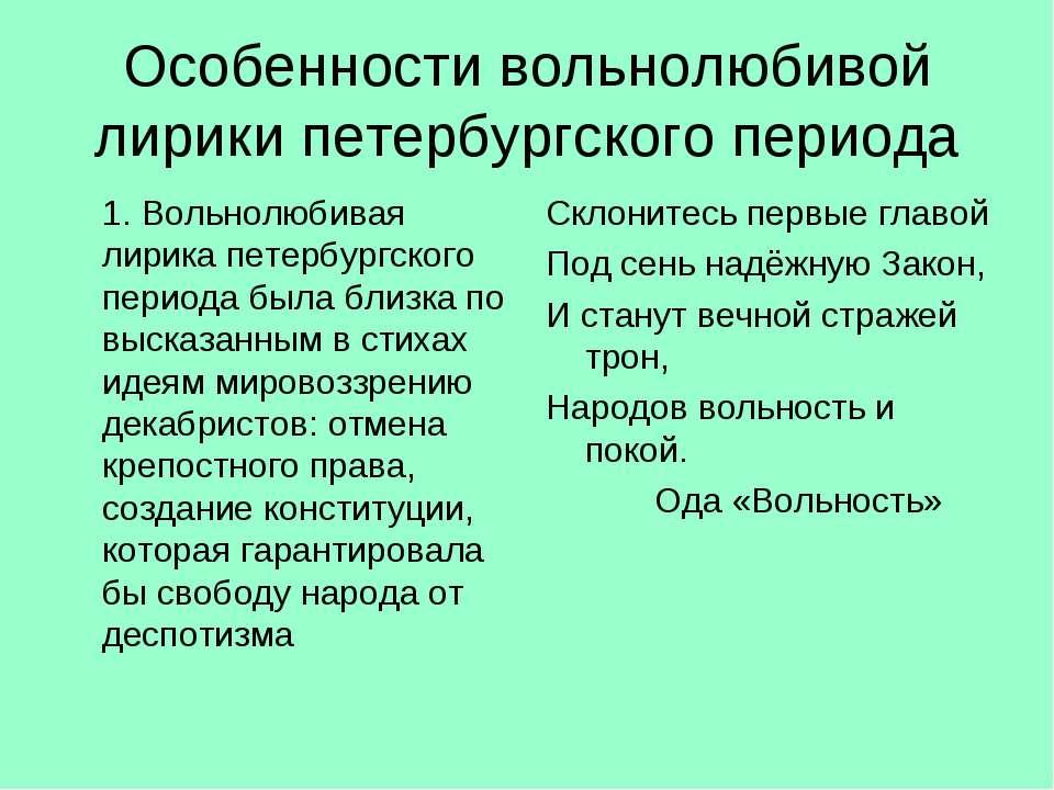 Особенности вольнолюбивой лирики петербургского периода 1. Вольнолюбивая лири...