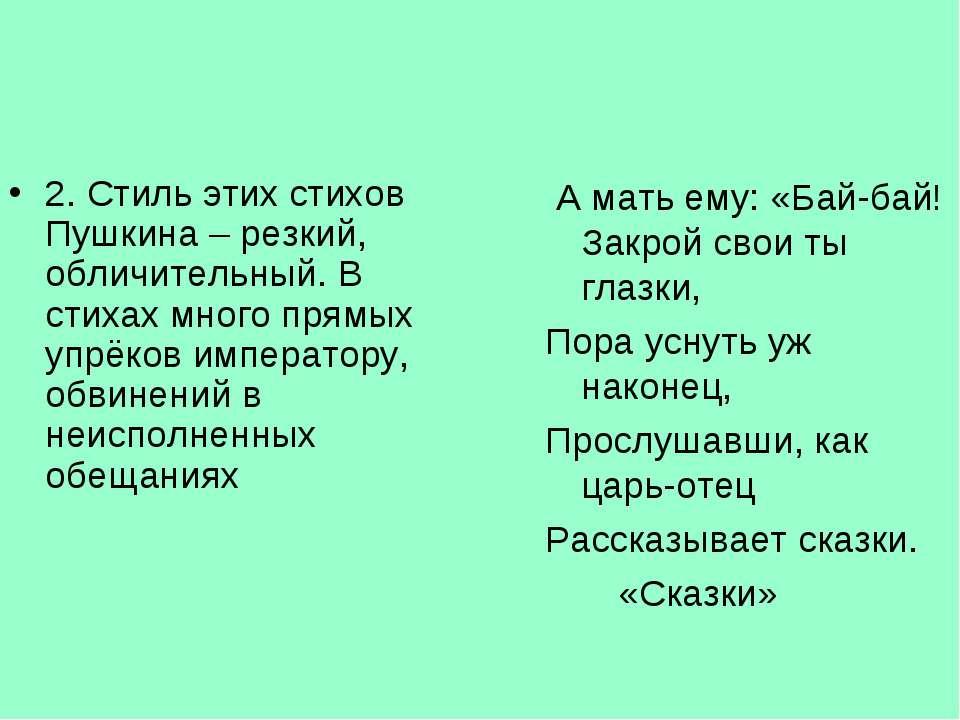 2. Стиль этих стихов Пушкина – резкий, обличительный. В стихах много прямых у...