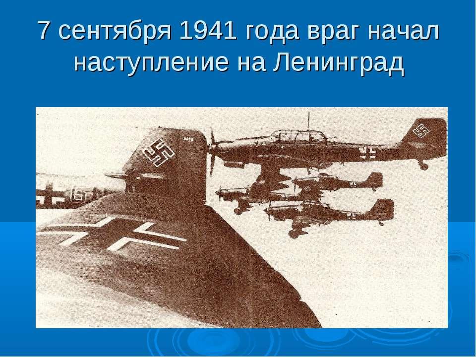 7 сентября 1941 года враг начал наступление на Ленинград