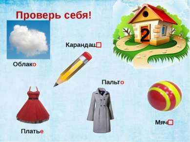 Проверь себя! Облако Пальто Платье 2 Карандаш Мяч