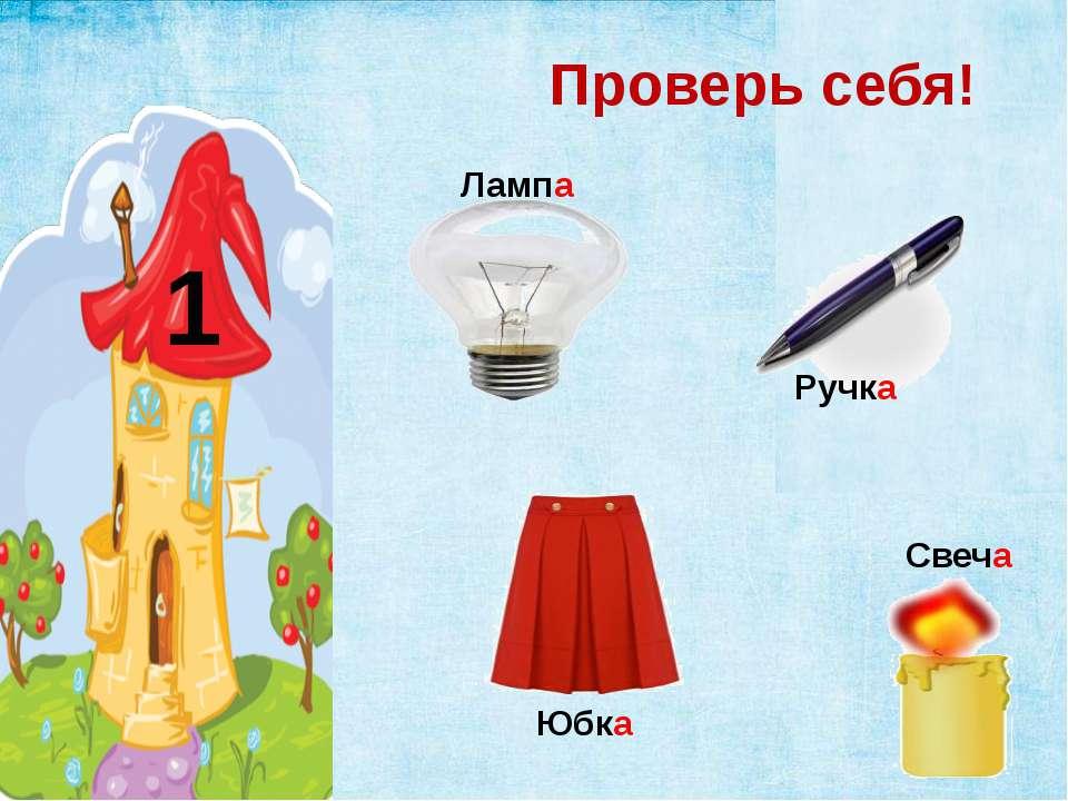 Проверь себя! Лампа Юбка Ручка Свеча 1