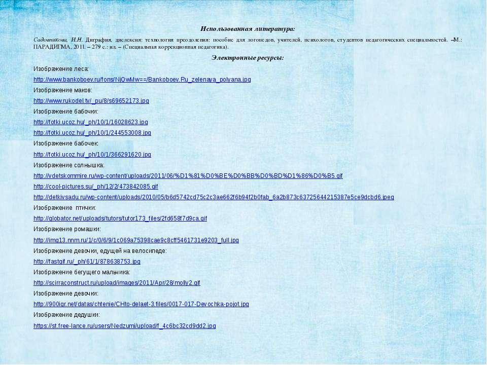 Использованная литература: Садовникова, И.Н. Диграфия, дислексия: технология ...