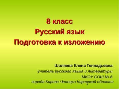 8 класс Русский язык Подготовка к изложению Шиляева Елена Геннадьевна, учител...