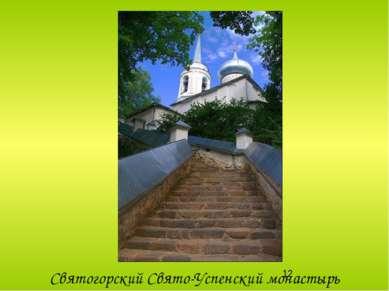 Святогорский Свято-Успенский монастырь