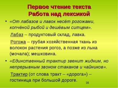 Первое чтение текста Работа над лексикой «От лабазов и лавок несёт рогожами, ...