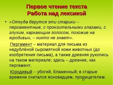 Первое чтение текста Работа над лексикой «Откуда берутся эти старики – пергам...