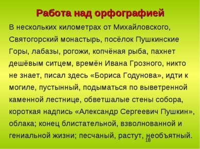 Работа над орфографией В нескольких километрах от Михайловского, Святогорский...