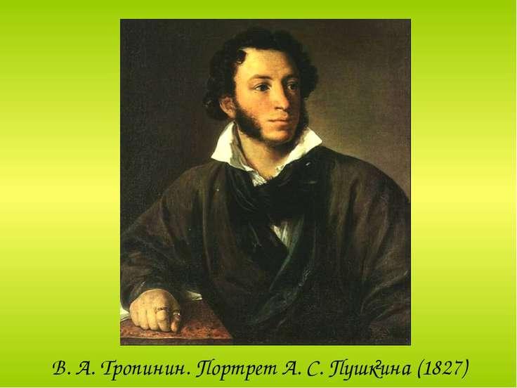 В. А. Тропинин. Портрет А. С. Пушкина (1827)